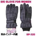 レディーススキーグローブ/レディーススノーグローブ/女性用スキー手袋/防水インナー内臓/レディース防寒手袋/SP-320