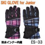 スキー グローブ キッズ スノボ 子供 ジュニア チェック 防水インナー内蔵 防寒グローブ 防寒手袋 ES-33