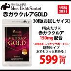 男性の滋養サプリ 赤ガウクルア GOLD 30粒 お試しサ