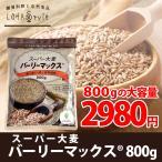 スーパー大麦 バーリーマックス 800g