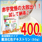 ショッピングお試し 難消化性デキストリン(顆粒タイプ)50g Non-GMO お試しパック