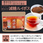 ショッピングルイボスティー ルイボスティー粉末150g 減糖茶 【糖が気になる方専用の健康茶】スプーン付 LOHAStyle
