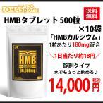 HMB タブレット 90000mg 500粒×10袋 HMBCa HMBカルシウム  プロテイン 筋トレ