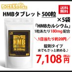 HMB hmb タブレット 90000mg 500粒×5袋 HMBCa HMBカルシウム  プロテイン 筋トレ