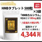 HMB hmb タブレット 90000mg 500粒×3袋 HMBCa HMBカルシウム  プロテイン 筋トレ