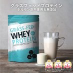 ホエイ プロテイン グラスフェッドプロテイン 1kg アミノ酸スコア100 whey protein Non-GMO LOHASportsの画像