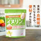 イヌリン 500g 血糖値 便秘 にお悩みの方に 機能性表示食品 水溶性食物繊維 顆粒タイプ 菊芋 同組成の水溶性 食物繊維 inulin サプリメント
