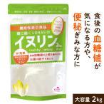 イヌリン 2kg 水溶性食物繊維 顆粒タイプ 菊芋 同組成の水溶性 食物繊維 inulin サプリメント