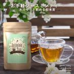Yahoo!LOHAStyleお手軽食品館ジャスミンティー  jasmine tea 粉末 リラックス