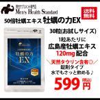 ショッピング広島 天然 タウリン 広島県産牡蠣使用! 牡蠣の力EX 60粒(30日分)お試しサイズ タウリン 亜鉛 シトルリン グリコーゲン