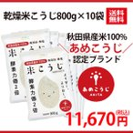 米麹 800g×10袋 こうじ水・甘酒に 国産 秋田県産100% 通常の麹の酵素力価2倍以上! 乾燥 無塩