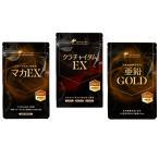 クラチャイダムEX  亜鉛GOLD マカEX 男性の滋養3セット