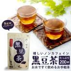 北海道産の黒豆を使用した黒豆茶