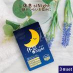 グリシン サプリメント 休息siNight 60粒×3袋(90日分) 休息サポート 翌朝スッキリスタート 睡眠 トラブル