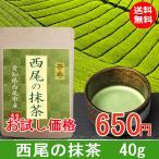 抹茶 100% 西尾の抹茶 40g 無添加