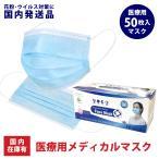 マスク 50枚 医療用 サージカルマスク 不織布 3層 ASTM-F2100 PFE BFE メディカル 青白色 男女兼用 大人 立体 耳が痛くない ウィルス飛沫 花粉 PM2.5