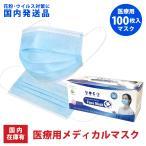 マスク 100枚 医療用 サージカルマスク 不織布 3層 ASTM-F2100 PFE BFE メディカル 青白色 男女兼用 大人 立体 耳が痛くない ウィルス飛沫 花粉 PM2.5