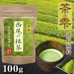 抹茶100% 西尾の抹茶 300g 無添加(40gのおまけつき)