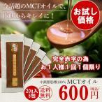 MCTオイル 20g×5 分包タイプ  お試し500円 mct oil