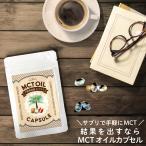 mctオイル MCTオイル カプセル 120粒×3袋 mct oil 油が苦手な方でも飲みやすいカプセルタイプ