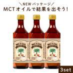 mctオイル MCTオイル 450g×3本 mct oil 液だれ防止キャップ採用