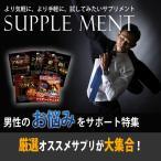 ショッピング福袋 男性サプリメント福袋(6種類から2つ選択) あすつく対応(一部エリア・店休日を除く)