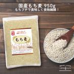 もち麦1kgアメリカ産