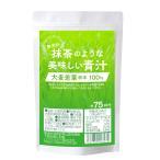 大麦若葉 150g 無添加・農薬不使用 青汁