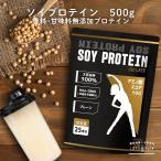 ソイプロテイン 大豆プロテイン 500g  大豆たんぱく アメリカ産 ダイエット
