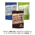福袋 ホエイプロテイン プロテイン グラスフェッドプロテイン 抹茶 バニラ カカオ 各1kg アミノ酸スコア100 whey protein