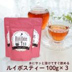 ルイボスティー rooibos tea 粉末100g×3袋 水出し 約200杯分 ルイボス