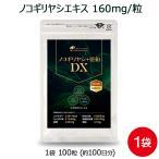 Mens Health Standard ノコギリヤシ 亜鉛DX 男性用サプリメント 日本製 100粒