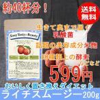 スムージー ライチ味 200g 乳酸菌 酵素 smoothy