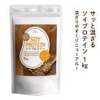大豆プロテイン(ソイ) 2kg ダイエット diet protein