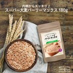 スーパー大麦 バーリーマックス 180g 大麦 barley 正規品