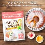 砂糖の約2倍、エリスリトールの3倍の甘さの天然甘味料です★