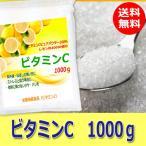 ビタミンC 1kg 粉末 L-アスコルビン酸 vitamin C