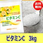 ビタミンC 3kg L-アスコルビン酸 vitamin C