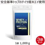 ホエイプロテイン プロテイン ドイツ産(WPC) 3kg(1kg×3袋) アミノ酸スコア100 whey protein