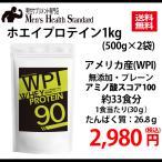 ホエイプロテイン プロテイン アメリカ産(WPI) 1kg(500g×2袋) アミノ酸スコア100 whey protein