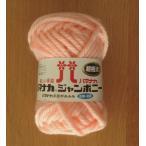 ハマナカジャンボニー アクリル毛糸の定番 超極太タイプ