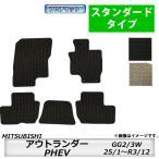 スタンダードタイプ 三菱 MITSUBISHI アウトランダーPHEV GG2/3W 25/1〜 フロアマット 車 カラーが選べる 抗菌  消臭  快適マット