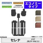 エコノミータイプ 日産 NISSAN セレナ SERENA C27 28/9〜 フロアマット カラーが選べる トランクマット付
