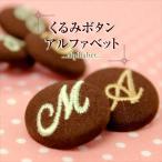 刺繍くるみボタン『アルファベット』