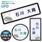 刺繍 名札 ワッペン『UFO』