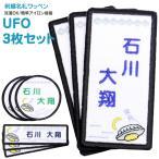 刺繍 名札 ワッペン『UFO』お得な3枚セット