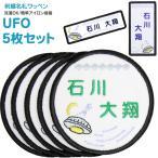 刺繍 名札 ワッペン『UFO』お得な5枚セット