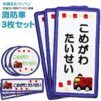 刺繍 名札 ワッペン『消防車』お得な3枚セット