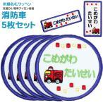 刺繍 名札 ワッペン『消防車』お得な5枚セット