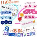 Yahoo!刺繍雑貨みつばリーフ ヤフー店お得なセット商品『夏セット』